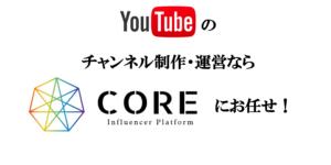 YouTube制作・運営