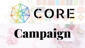 COREキャンペーン